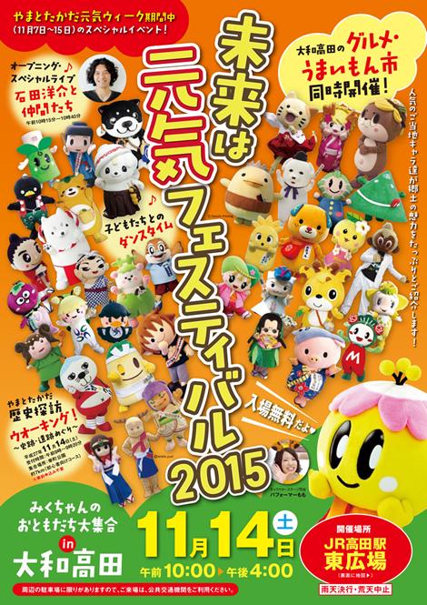 「未来は元気フェスティバル2015」開催!