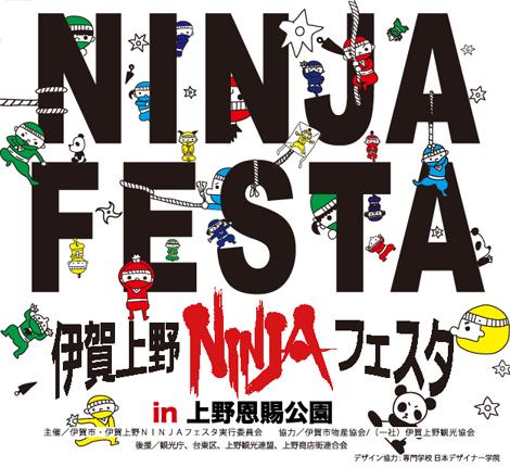 「伊賀上野NINJAフェスタ」開催!