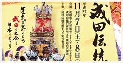 「ご当地キャラ成田詣」開催!