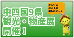 「中四国9県観光・物産展」開催!
