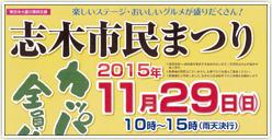 「2015志木市民まつり」開催!