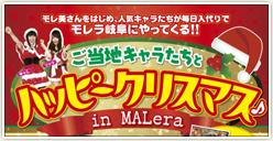 「ご当地キャラたちとハッピークリスマスinMALera」開催!
