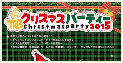 「タボくんバンド X'masパーティー」開催!
