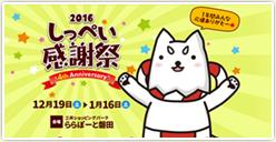 「2016しっぺい感謝祭」開催!