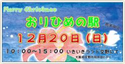 「交野いきいきマルシェおりひめの駅/クリスマスマルシェ」開催!