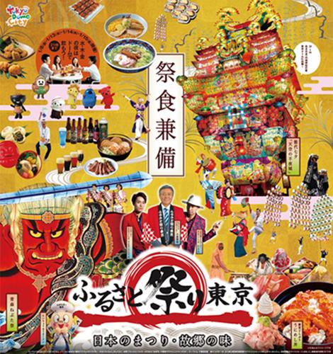 「ふるさと祭り東京2016」開催!