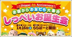 「しっぺいお誕生会~全国からお友だち大集合~」開催!