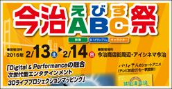 「今治ABC祭2016」開催!