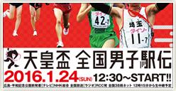 「天皇盃第21回全国男子駅伝」開催!