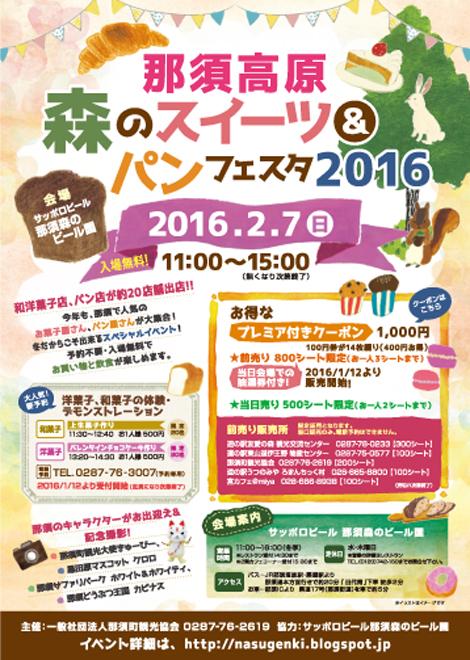 「那須高原森のスイーツ&パンフェスタ2016」開催!