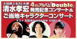 「清水孝宏4thアルバム「Double」発売記念コンサート」開催!