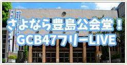 「さよなら豊島公会堂!GCB47フリーLIVE」開催!