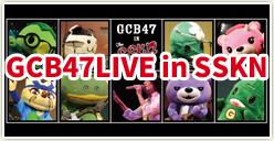 「GCB47 LIVE in SSKN」開催!