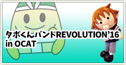 「タボくんバンドREVOLUTION'16 in OCAT」開催!