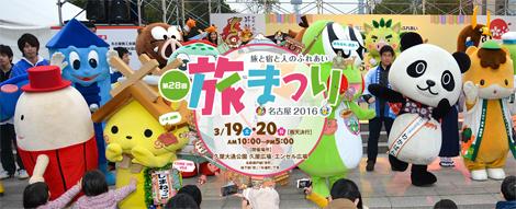 「第28回旅まつり名古屋2016」開催!