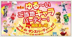 「ゆる~いご当地キャラパーティー! in 湘南茅ヶ崎」開催!