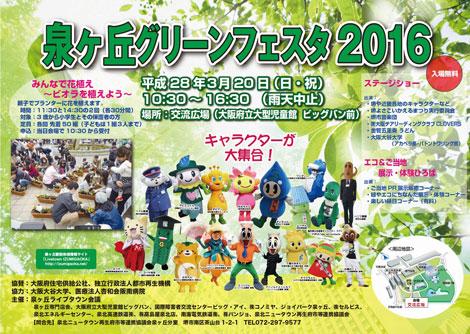 「泉ヶ丘グリーンフェスタ2016」開催!