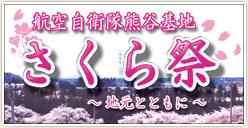 「航空自衛隊熊谷基地さくら祭」開催!