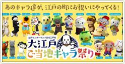 「大江戸ご当地キャラ祭り」開催!