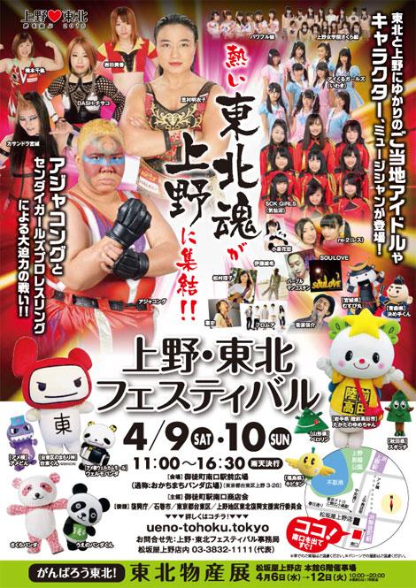 「上野・東北フェスティバル」開催!