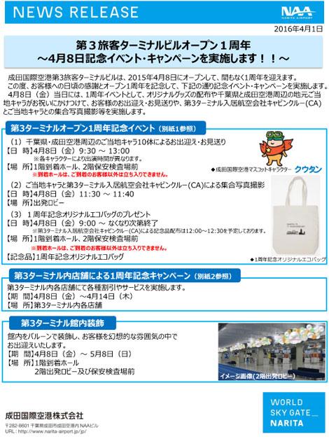 「成田空港第3ターミナルオープン1周年記念イベント」開催!