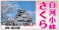 「白河小峰城さくらまつり」開催!
