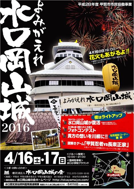 「よみがえれ水口岡山城2016」開催!