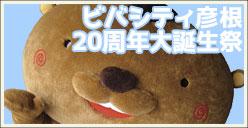 「ビバシティ彦根20周年大誕生祭」開催!