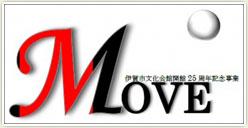 「伊賀市文化会館開館25周年記念事業MOVE」開催!