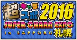 「超キャラスポ2016in札幌」開催!