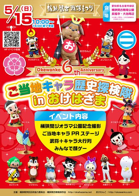 「第2回ご当地キャラ歴史探検隊inおけはざま」開催!
