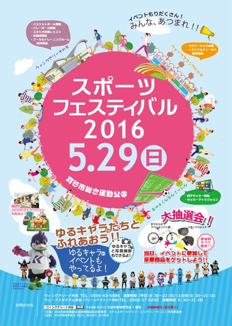 「スポーツフェスティバル2016」開催!