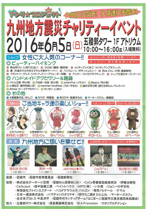「九州地方震災チャリティーイベント」開催!