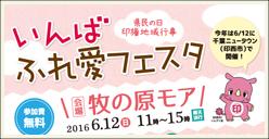 「いんばふれ愛フェスタ」開催!