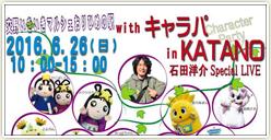「交野いきいきマルシェおりひめの駅 with キャラパ in KATANO」開催!