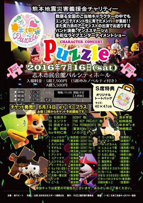 「PUZZLE~キャラクターコンサート~」開催!