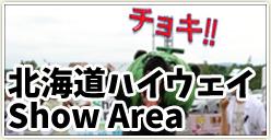 「北海道ハイウェイShow Area2016」開催!