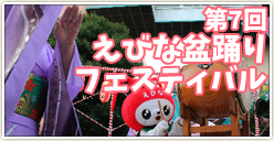 「第7回えびな盆踊りフェスティバル2016」開催!