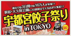 「宇都宮餃子祭りinTOKYO」開催!