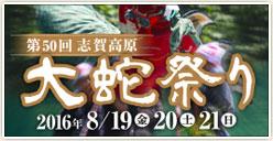 「第50回志賀高原大蛇祭り」開催!