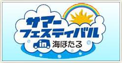 「2016サマーフェスティバルin海ほたる」開催!