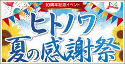 「ヒトノワ夏の感謝祭」開催!