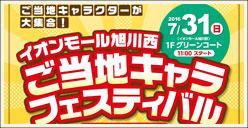 「イオンモール旭川西ご当地キャラフェスティバル」開催!