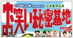 「COWCOWpresents こどもフェス『お笑い秘密基地2016』」開催!