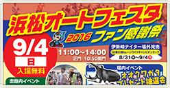 「浜松オートフェスタ2016ファン感謝祭」開催!