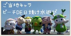 「ご当地キャラビーチDE日焼け水遊び2016」開催!