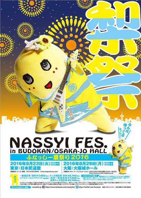 「ふなっしー夏祭り『梨祭』」開催!