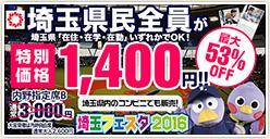 「埼玉フェスタ2016」開催!