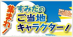 「集まれ!墨田のご当地キャラクター!」開催!