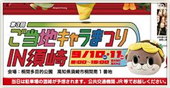 「第3回ご当地キャラまつりin須崎」開催!